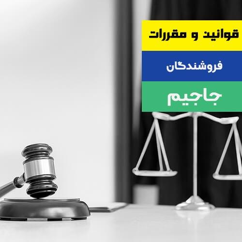 قوانین و مقررات فروشندگان جاجیم
