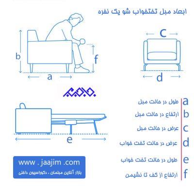 ابعاد مبل تختخواب شو یک نفره در جاجیم