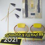 89 ایده دکوراسیون 2021 زرد و خاکستری